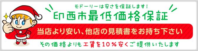 モドーリーは安さを保証します!印西市最低価格保証 当店より安い、他店の見積書をお持ち下さい。その価格よりも10%安くご提供いたします!